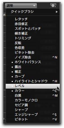 Apple Aperture [ 12 ] 調整・レベル