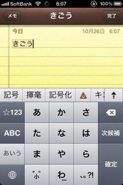 iOS 5の新機能を利用して、記号も読みで変換