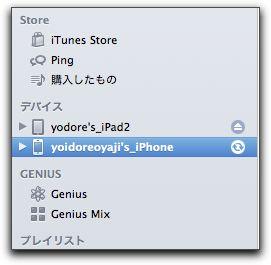 iTunesからでもiPhone,iPadをWi-Fiで同期が出来る