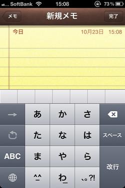 iOS 5の新機能を利用して、絵文字を読みで変換しよう
