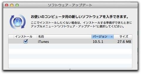 AppleよりiTunes 10.5.1がリリース