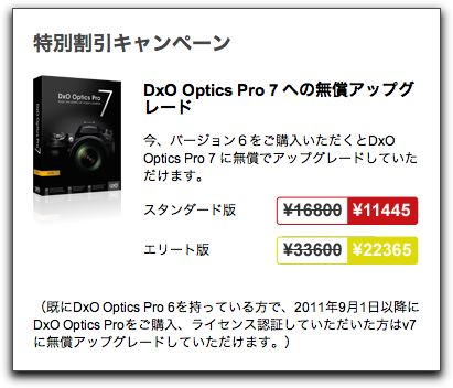 DxO Optics Pro 7、11月30日Mac,PC版同時リリース