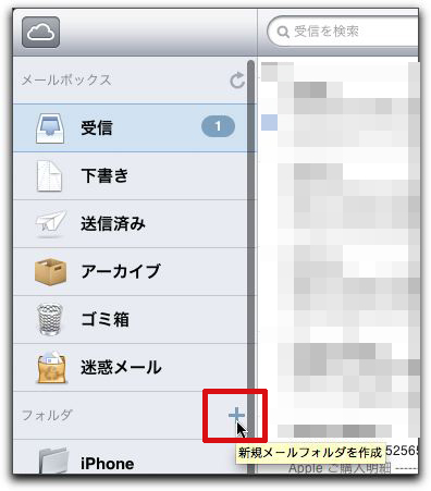 Mail folder 001