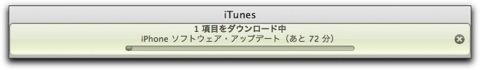 iOS 5.0.1でのiPhone単体でのアップデートが圧倒的に早かった訳とは
