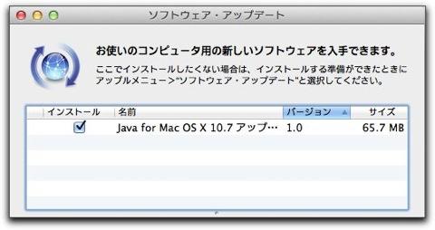 AppleよりJava for Mac OS X 10.7 アップデート 1 v1.0がリリース