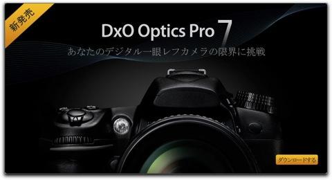 RAW現像アプリ、DxO Optics Pro 7がリリース