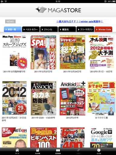 Mac Fan 2011年12月臨時増刊号「追悼 スティーブ・ジョブズ」が期間限定で無料