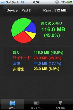 【iPhone】メモリの最適化「BCPARK SpeedPatch Pro」が今だけ無料