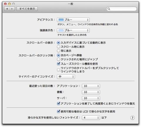 【Mac】ウィンドウの復元機能をアプリ毎にコントロール
