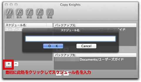 【Mac】バックアップユーティリティ「CopyKnights」