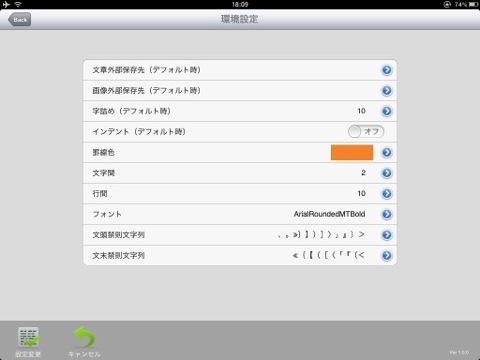 【iPad】原稿用紙に文章を書くイメージで入力可能な「縦書きエディタ」
