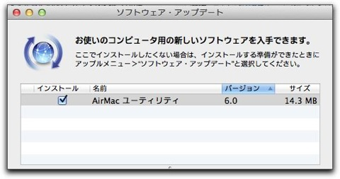 【Mac】これは嬉しい!、iCloud経由で「どこでも My Mac」のAirMac Diskが復活