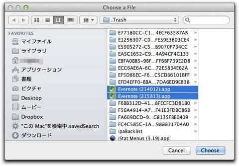 【Mac】任意のファイルだけ削除出来る「OneTrash」が今だけ無料