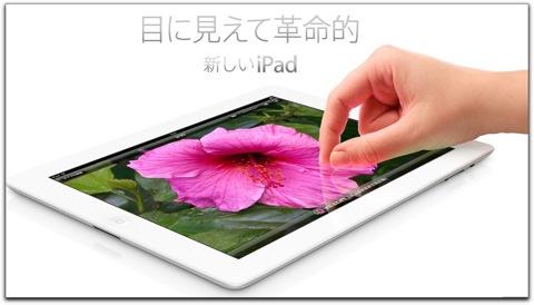 【iPad】新しいiPadの予約をしました