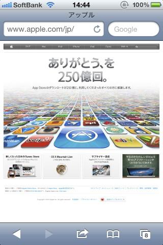 App Store 250億ダウンロードは、日本時間で3月3日 14:44でした