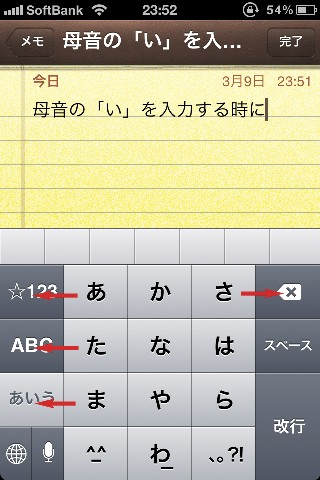 【iPhone】iOS 5.1でテンキーのフリック感がほぼ戻った