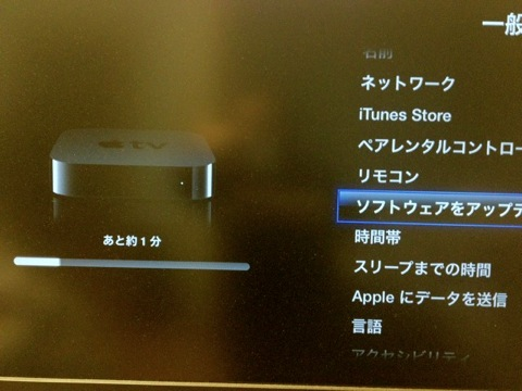 Apple TVをソフトウェア5.0(4099)にアップデート