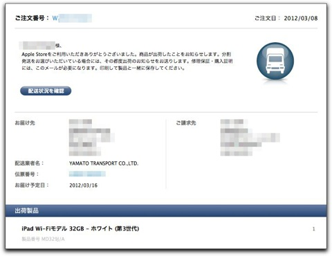 「新しいiPad」の商品出荷のお知らせが来た