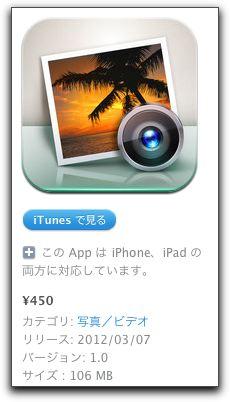 【iPhone,iPad】AppleからiOSアプリ「iPhoto」がリリース