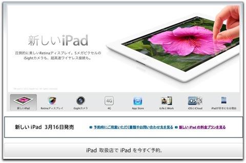 【iPad】SoftBankより新しいiPadが3月16日より発売、ただし・・・