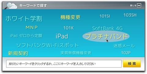 SoftBank「よくあるご質問(FAQ)」に「プラチナバンド」を追加