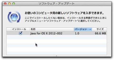 【Mac】Appleから「Java for OS X 2012-002」がリリース