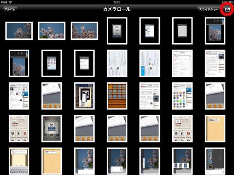 【iPad】アルバムの写真を一気に選択する方法