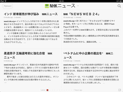 【新しいiPad】Retinaディスプレイだからこそ、新聞(ニュース)を無料で読む事が出来る