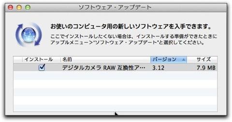【Mac】Appleより「デジタルカメラ互換性アップデート 3.12」がリリース
