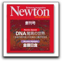 【iPad】科学雑誌NewtonがiPad向けに創刊、創刊号は無料