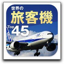 【iPhone,iPad】「世界の旅客機 Top 45」が今だけお買い得