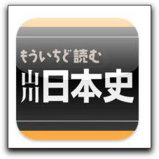 【iPhone,iPad】「もういちど読む山川日本史」が今だけお買い得