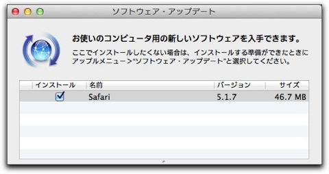 Appleから「Safari 5.1.7 for Lion」アップデータがリリース