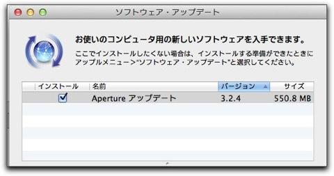 【Mac】Appleより「Aperture アップデート3.2.4」がリリース