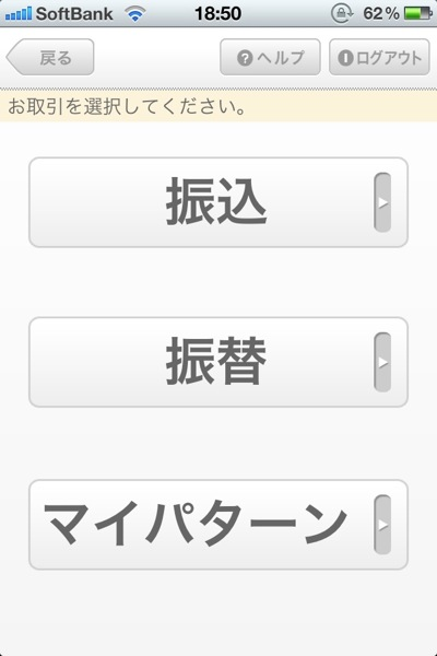 【iPhone,iPad】「三菱東京UFJ銀行」アプリが振込と振替に対応