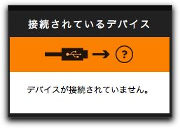 【iPhone】OSX Lion 10.7.4未対応の「Jawbone ERA」を設定
