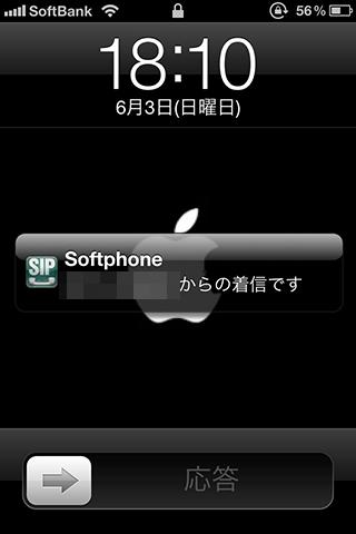 【iPhone】050番号の電話着信をプッシュで、FUSION IP-Phone SMART編