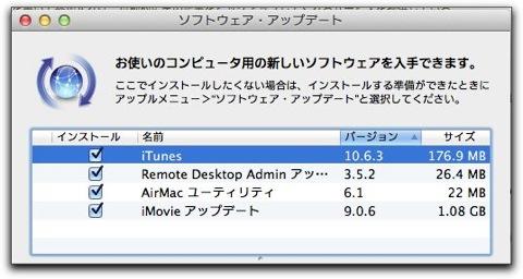 【Mac】Appleより「iTunes 10.6.3」がリリース