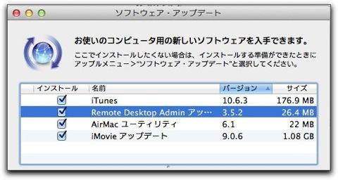 【Mac】Appleより「Remote Desktop Adminアップデート3.5.2」がリリース