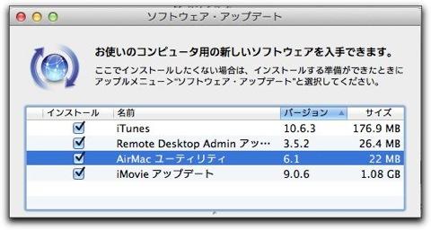 【Mac】Appleより「AirMac ユーティリティ 6.1」がリリース