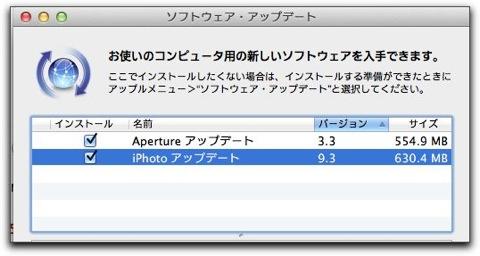 【Mac】Appleより「iPhoto アップデート 9.3」がリリース