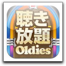【iPhone,iPad】オールデーズ専門「無料で聴ける名曲Oldies Hits!」