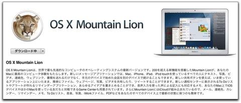 【Mac】Apple よりOS X Mountain Lion がリリースされました