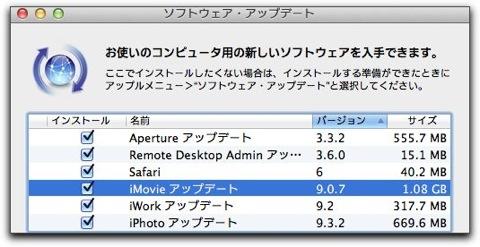 【Mac】Appleより「iMovieアップデート9.0.7」がリリース