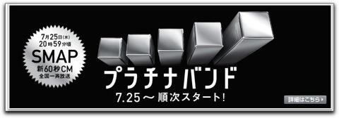 【iPhone】SoftBankプラチナバンド900MHz帯のエリアマップを公開