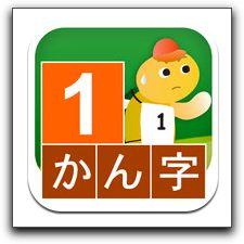 【iPhone,iPad】小学生の漢字学習アプリ、ゆびドリルのシリーズが今だけお買い得