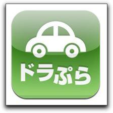 【iPhone,iPad】NEXCO東日本から「ドラぷらアプリ」がリリース