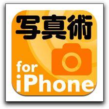 【iPhone,iPad】「写真術50 for iPhone」が今だけお買い得