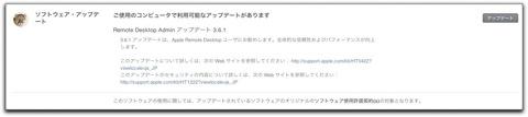 【Mac】AppleよりRemote Desktop Admin アップデート 3.6.1がリリース
