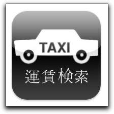 【iPhone,iPad】「タクシー運賃検索」がリリース